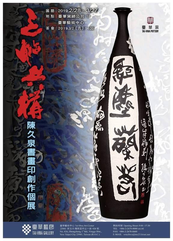 三帖共構之一 — 陳久泉書畫印創作個展 廣告