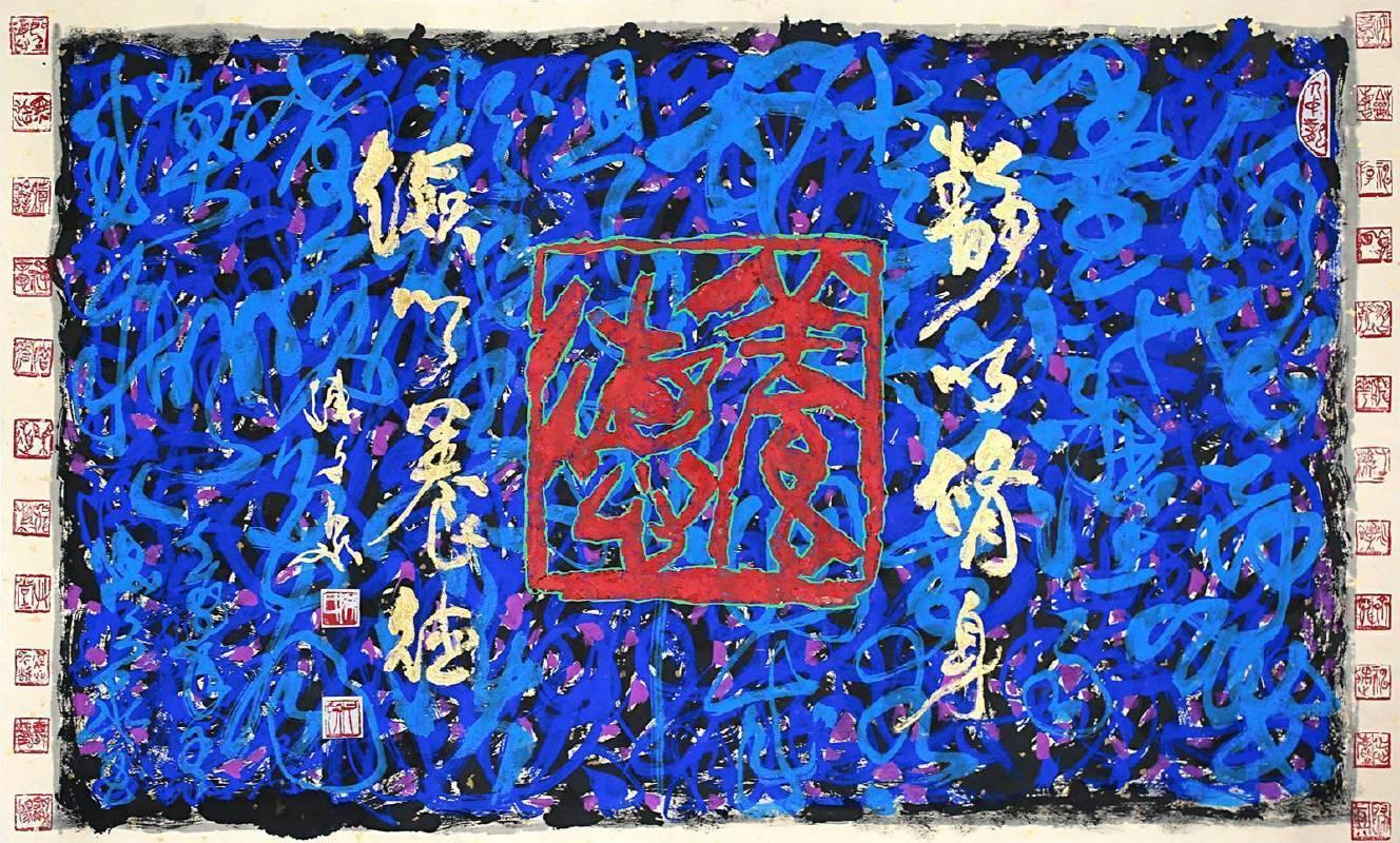 陳久泉 《養德》 69×41公分