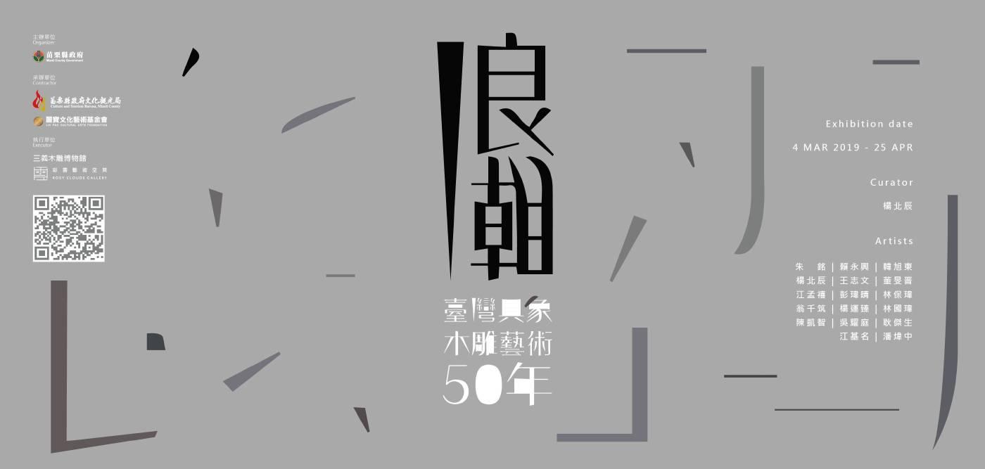 浪潮:臺灣具象木雕藝術50年
