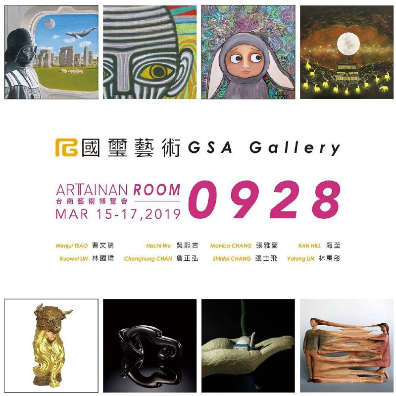 Art Tainan 2019台南藝術博覽會|國璽藝術|展間0928|