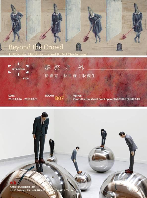 2019 Art Central  群聚之外:徐睿甫、林世雍、耿傑生聯展