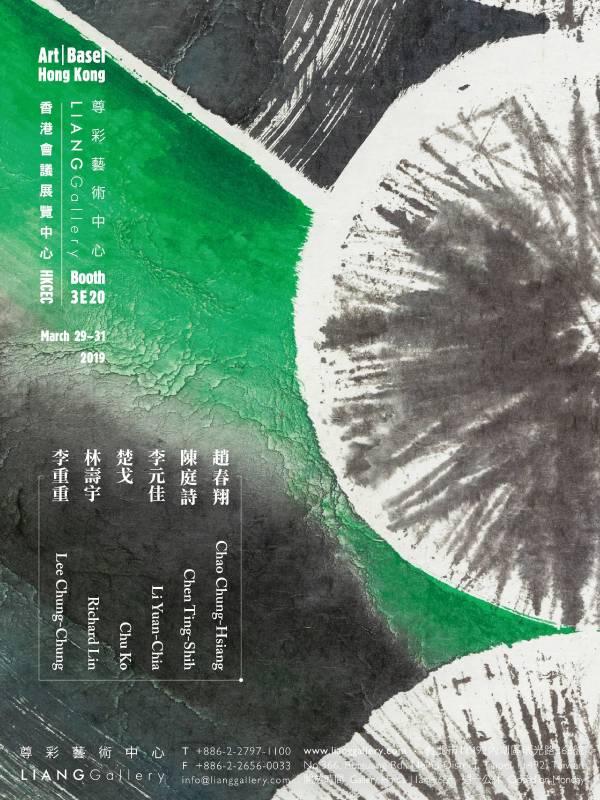 尊彩藝術中心—2019香港巴塞爾藝術展|藝廊薈萃