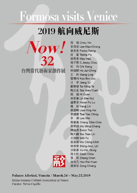 2019台灣當代藝術家威尼斯展覽