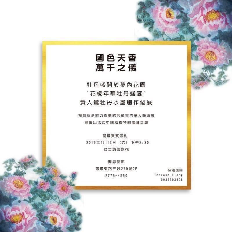 黃人鸞牡丹水墨創作個展
