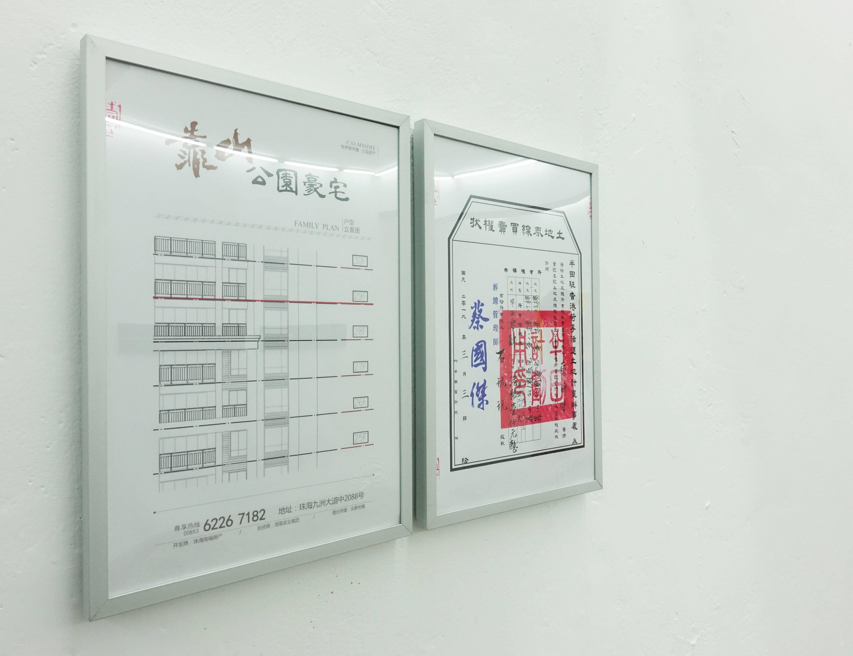 蔡國傑,《靠山 ‧公園豪宅》,29.7x21cm,紙本權狀,2019。