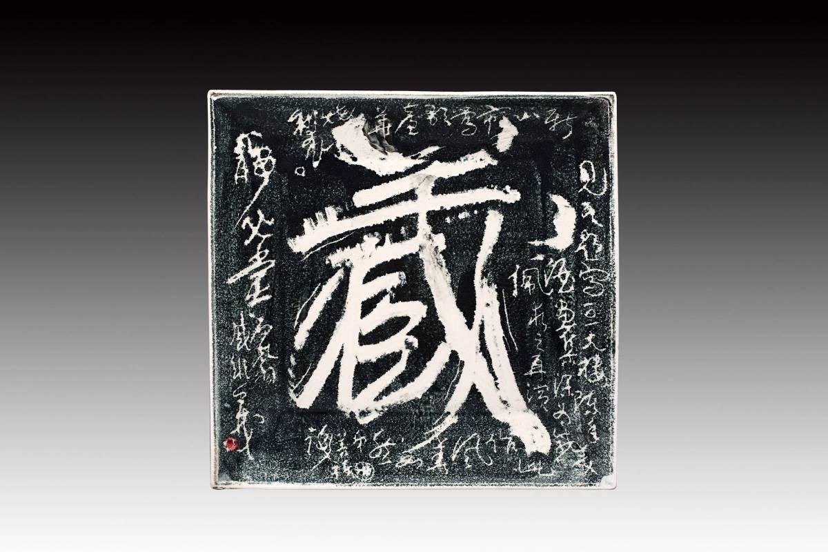 戚維義 《藏字》 2012  28×28×3公分  陶瓷
