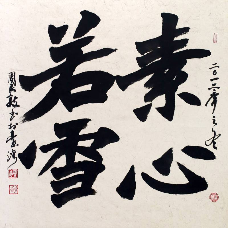周良敦 《素心若雪》 2012  70×70公分  紙墨