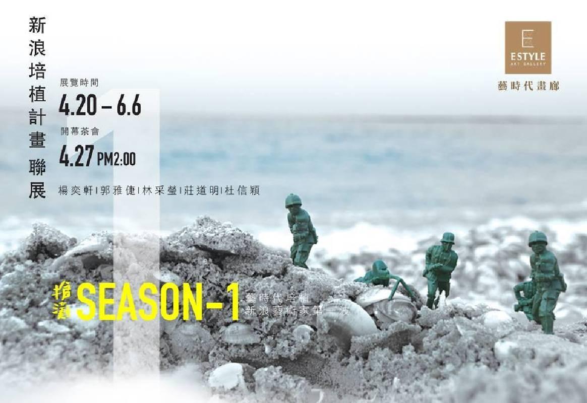 新浪培植計畫聯展-第一季:搶灘