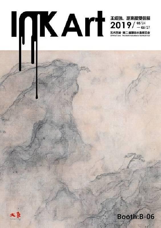 大象藝術空間館@藝術西湖國際水墨博覽會  展位:B06
