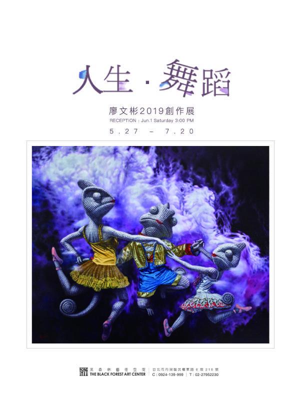 【人生.舞蹈】廖文彬2019創作展 2019.5.27 - 7.20