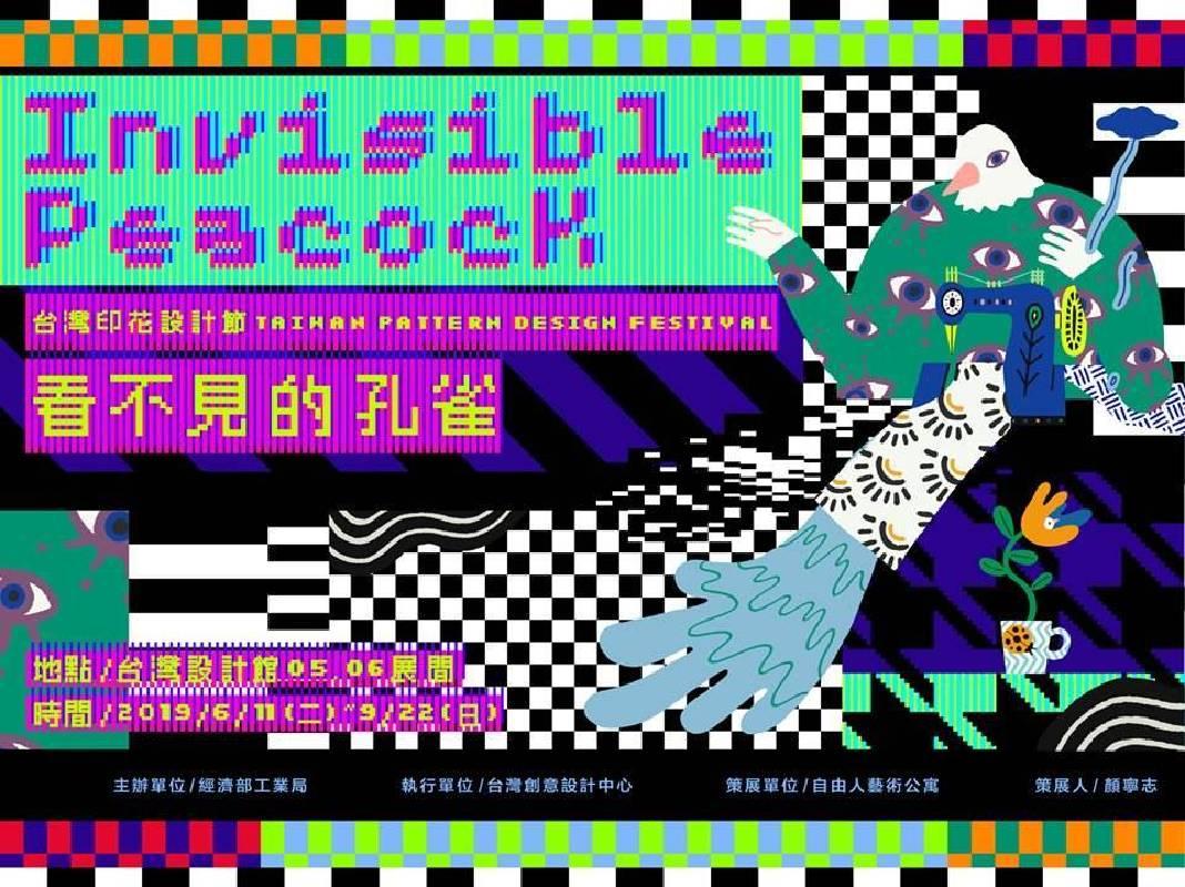「2019台灣印花設計節」看不見的孔雀 - 主視覺
