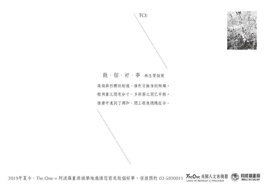 林玉雯個展明信片