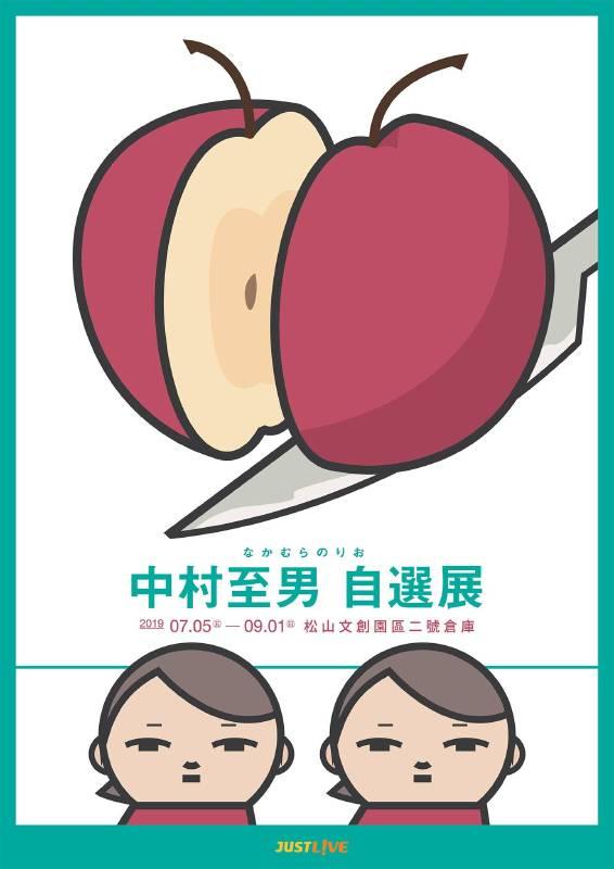 中村至男自選展 主視覺海報