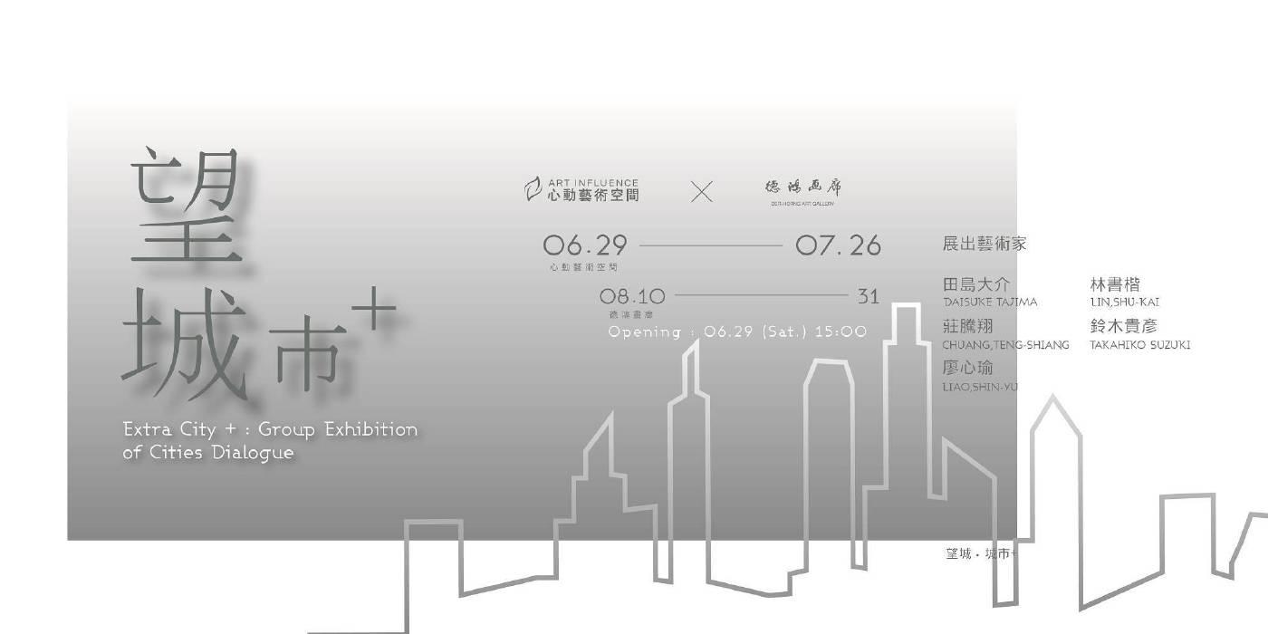 「望城‧城市+」心動x德鴻合作聯展