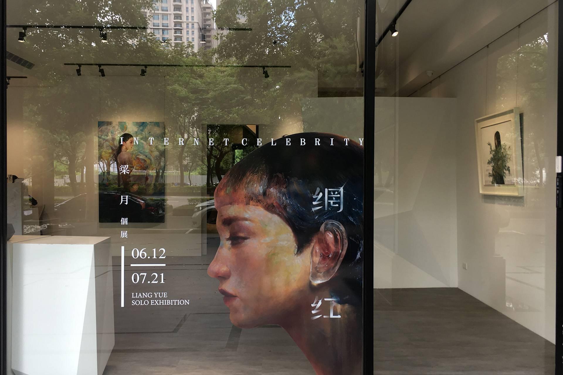 《梁月個展|網紅-不真實的真實》展覽現場。