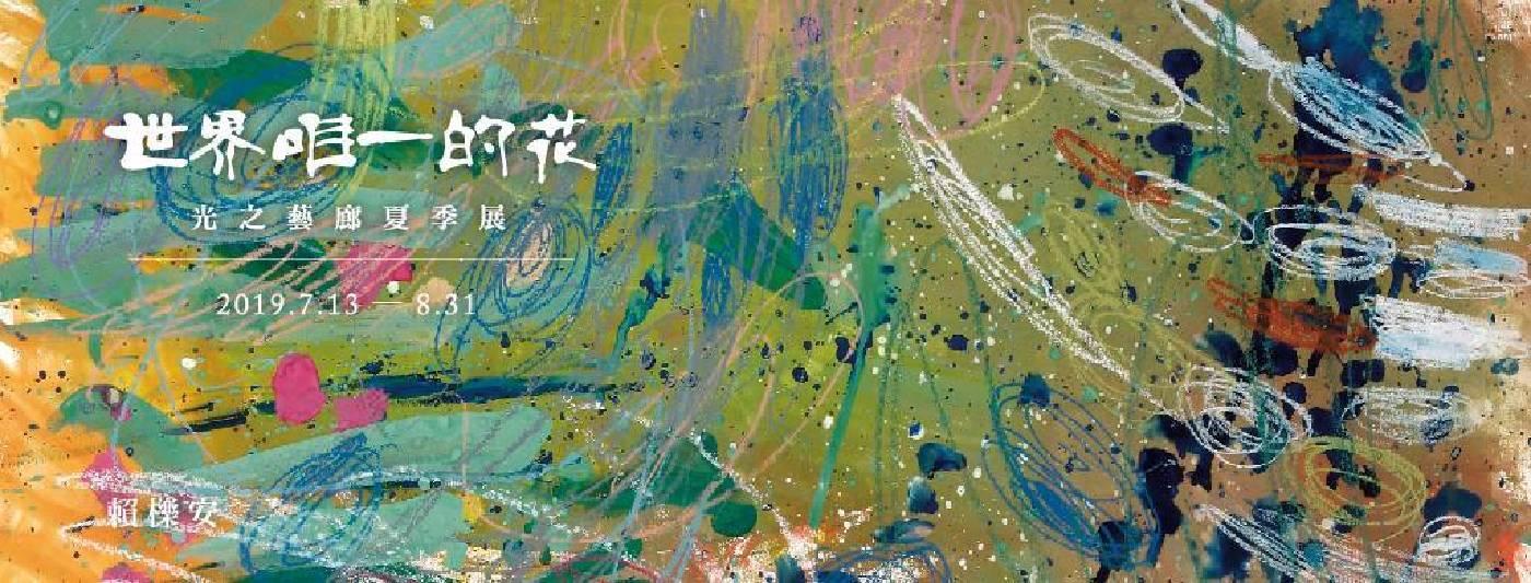 世界唯一的花-賴櫟安