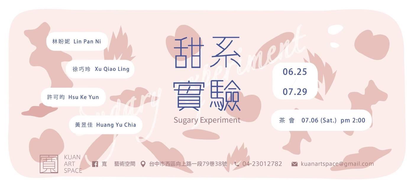 【甜系實驗】- 林盼妮,徐巧玲,許可昀,黃昱佳