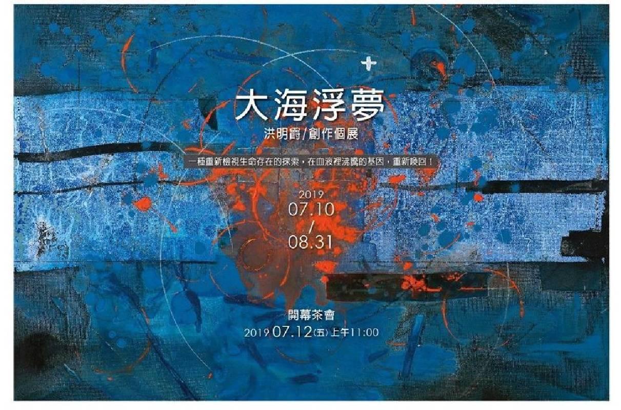 大海浮夢 洪明爵創作個展|19.07.10-19.08.31|雄崗eagle藝術中心