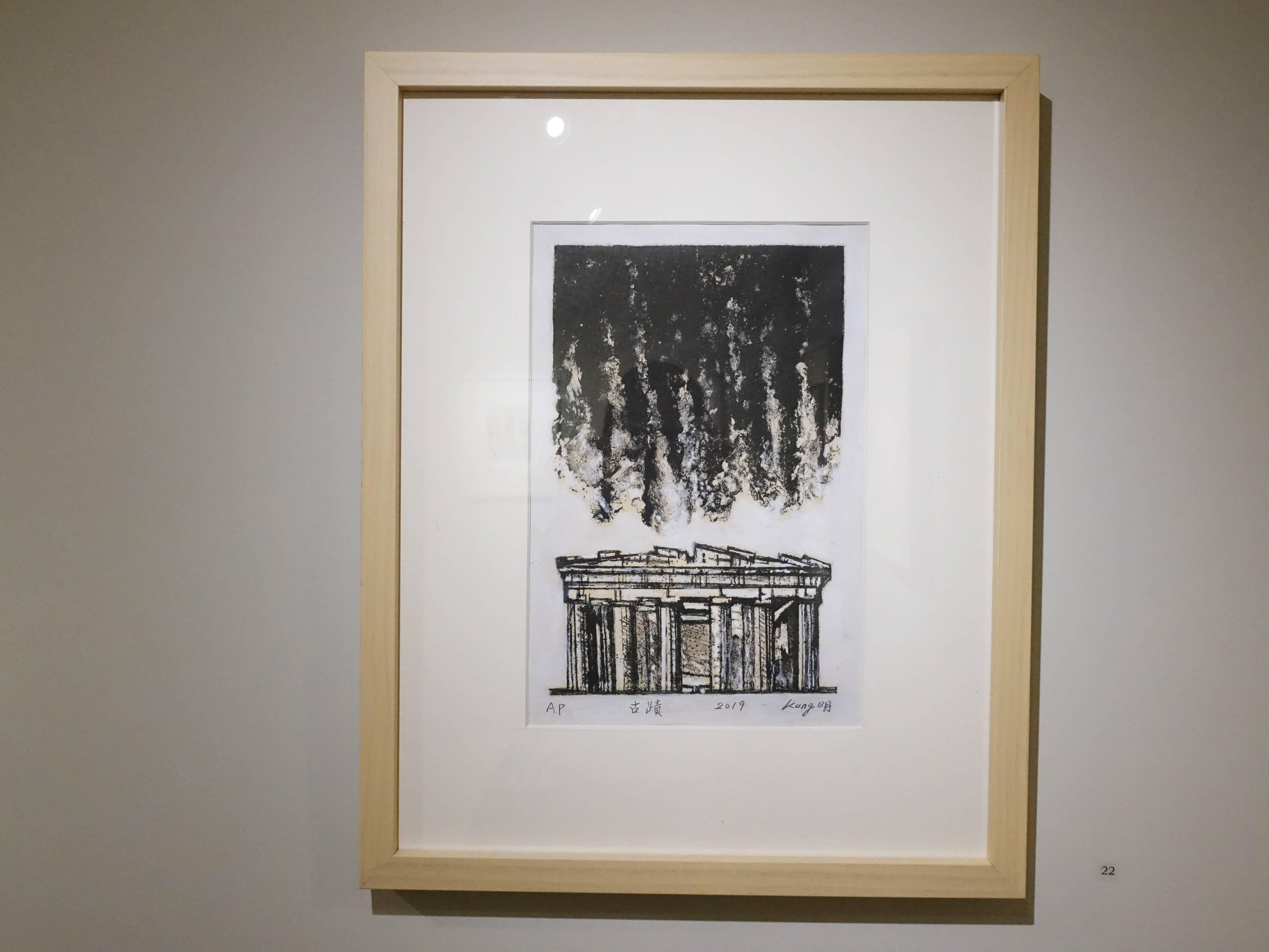 鞏智明,《古蹟》,30 x 20 cm,AP,平版,2019。