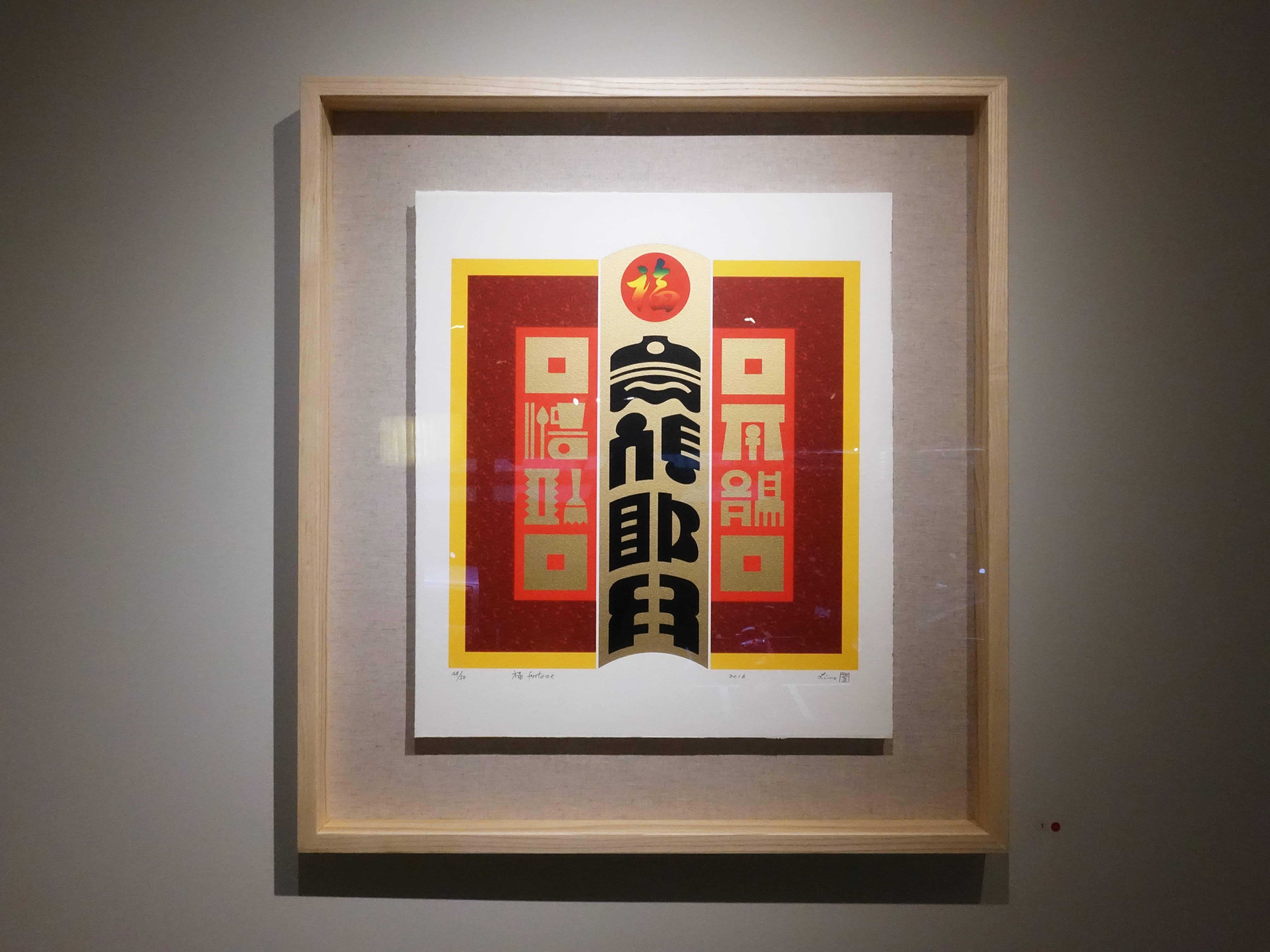 廖修平,《福》,45 x 43 cm,49/50,絲網版,2016。