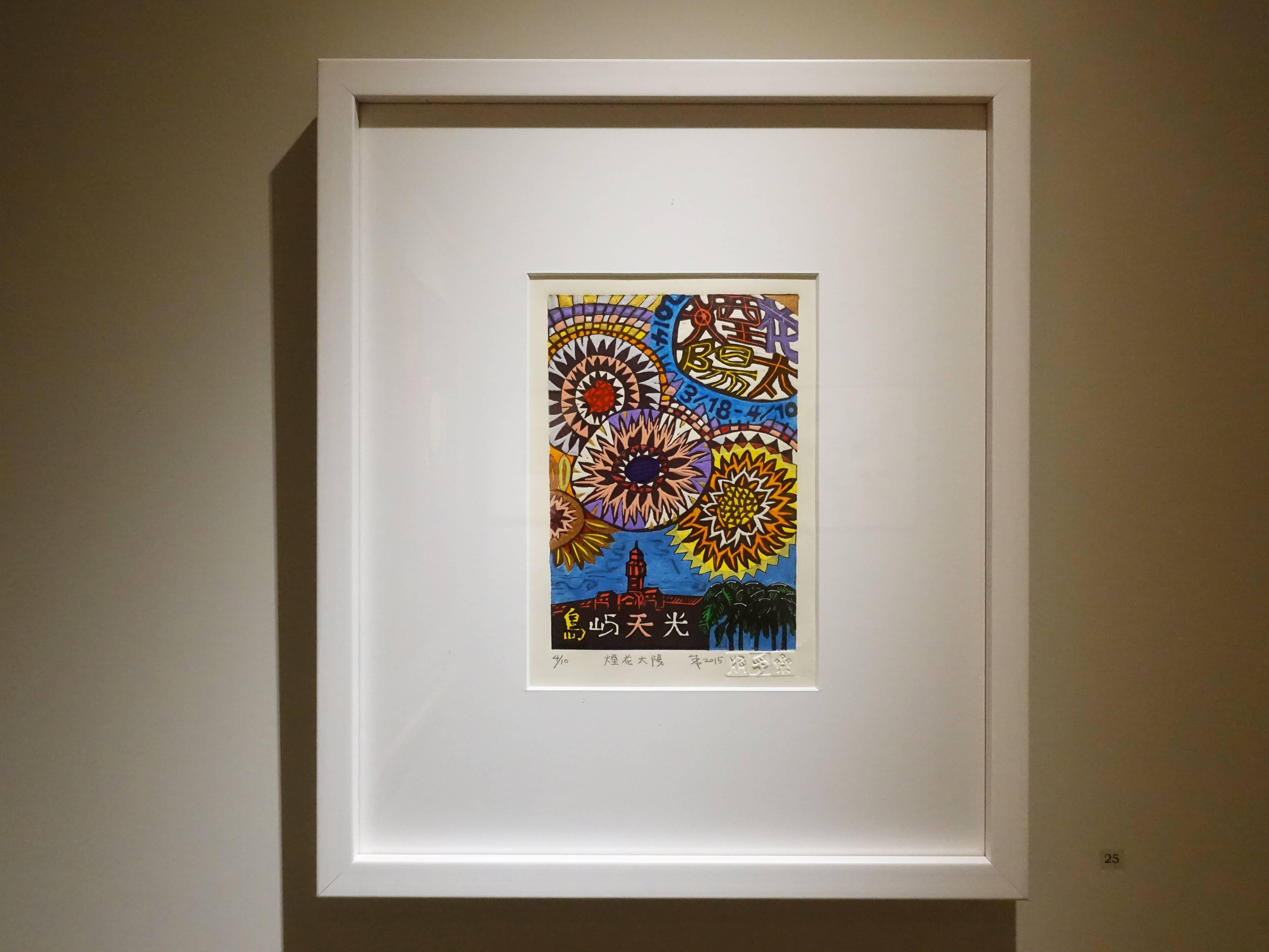 朱哲良,《煙花太陽》,39.3 x 27.3 cm,4/10,凸版、局部手上彩,2015。