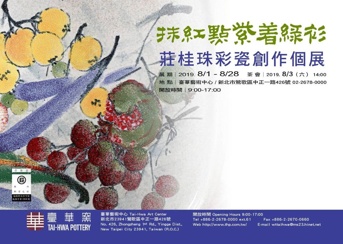 抹紅點紫着綠衫——莊桂珠彩瓷創作個展