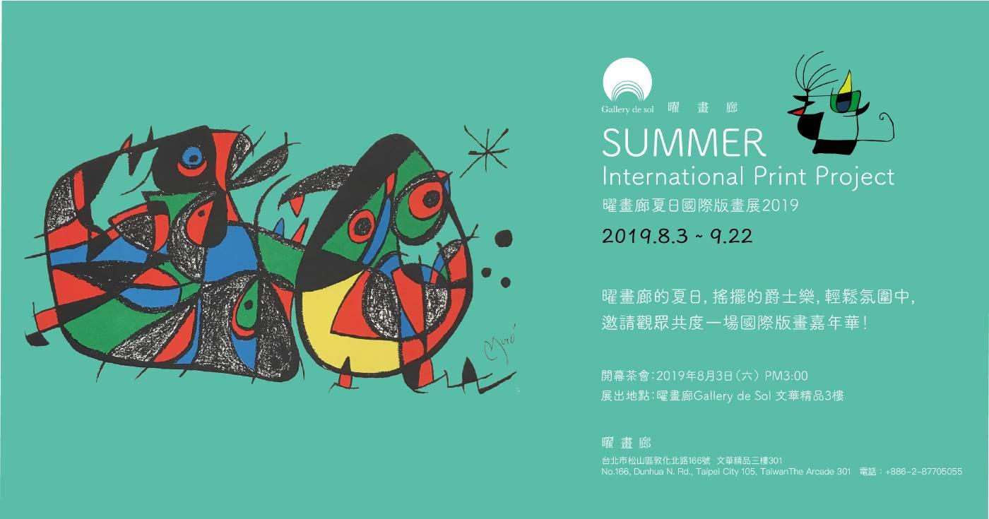 2019曜畫廊夏日國際版畫展