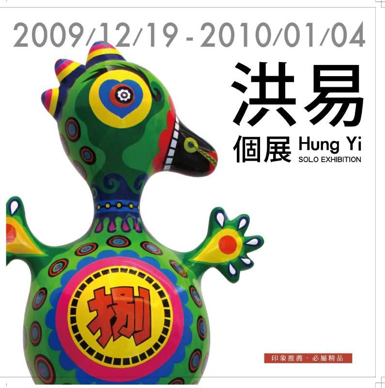 2009洪易個展-「神仙.老虎.狗」邀請函