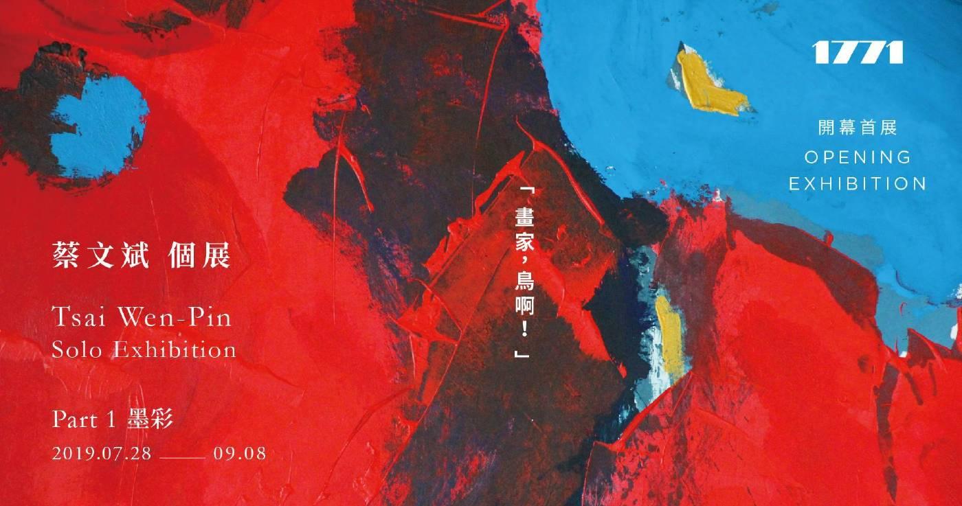 「野人塗抹」蔡文斌個展 × 1771 開幕首展