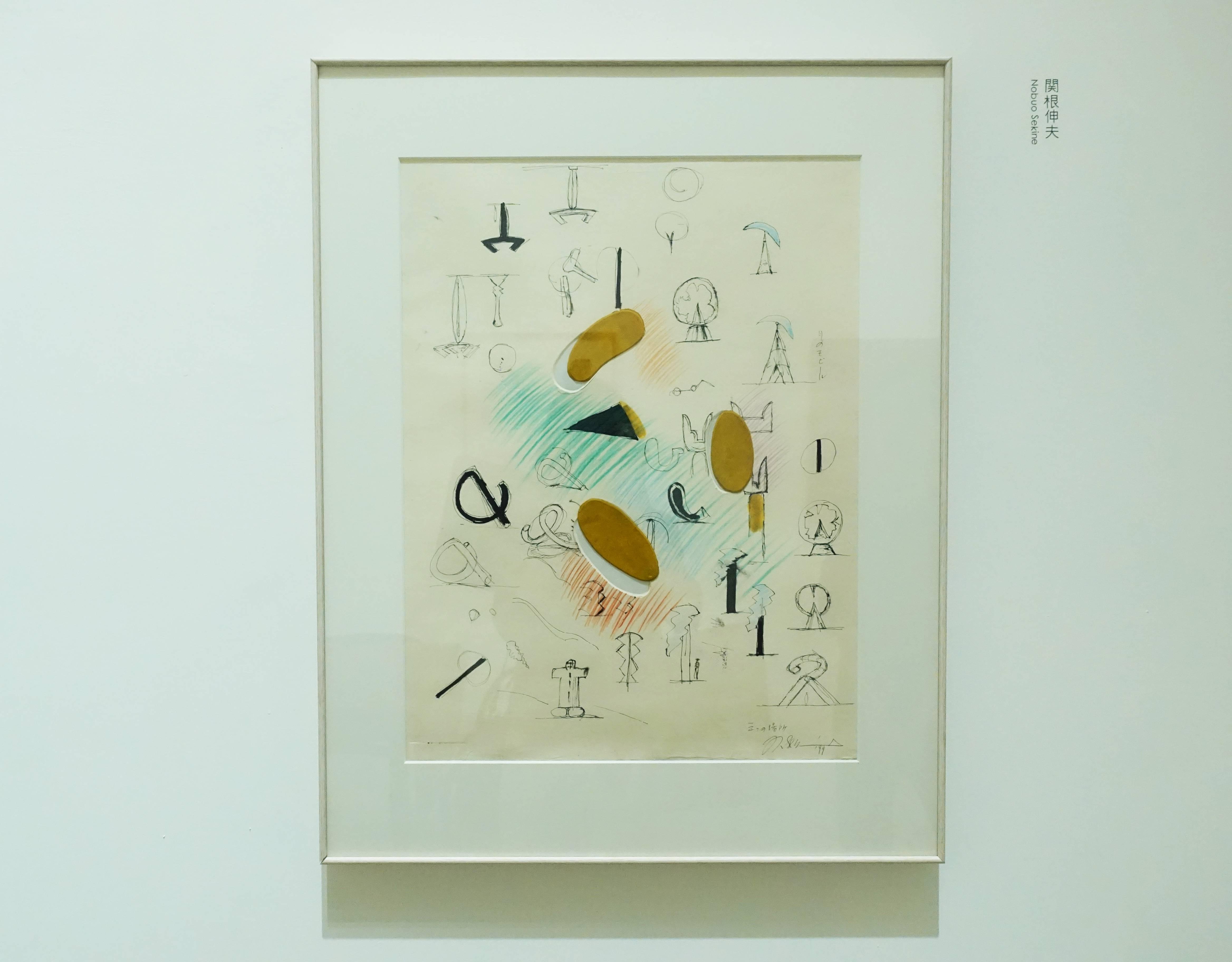 関根伸夫,《Three locations》,54 x 42 cm,Mixed media、paper,1999。