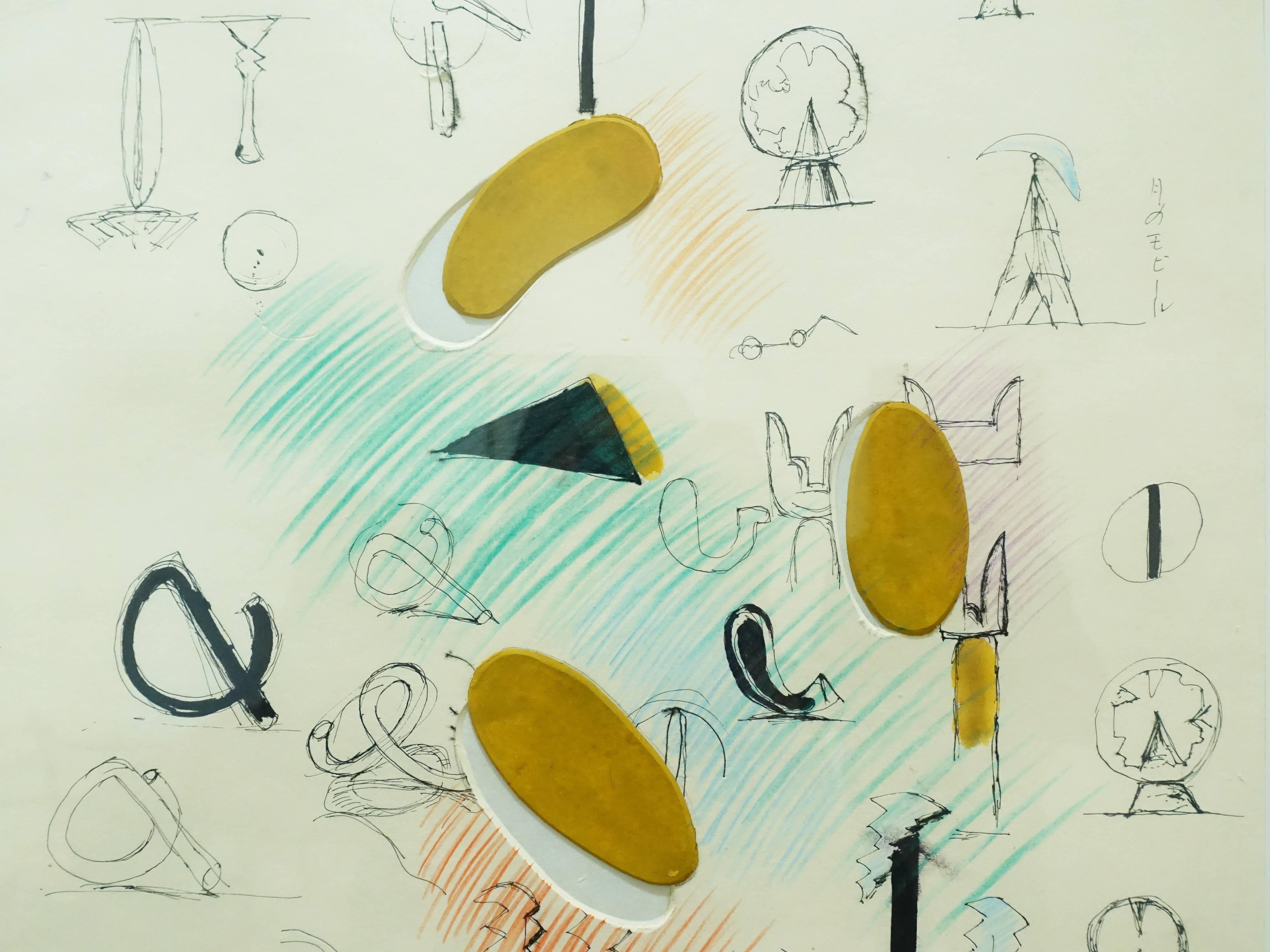 関根伸夫,《Three locations》細節,54 x 42 cm,Mixed media、paper,1999。