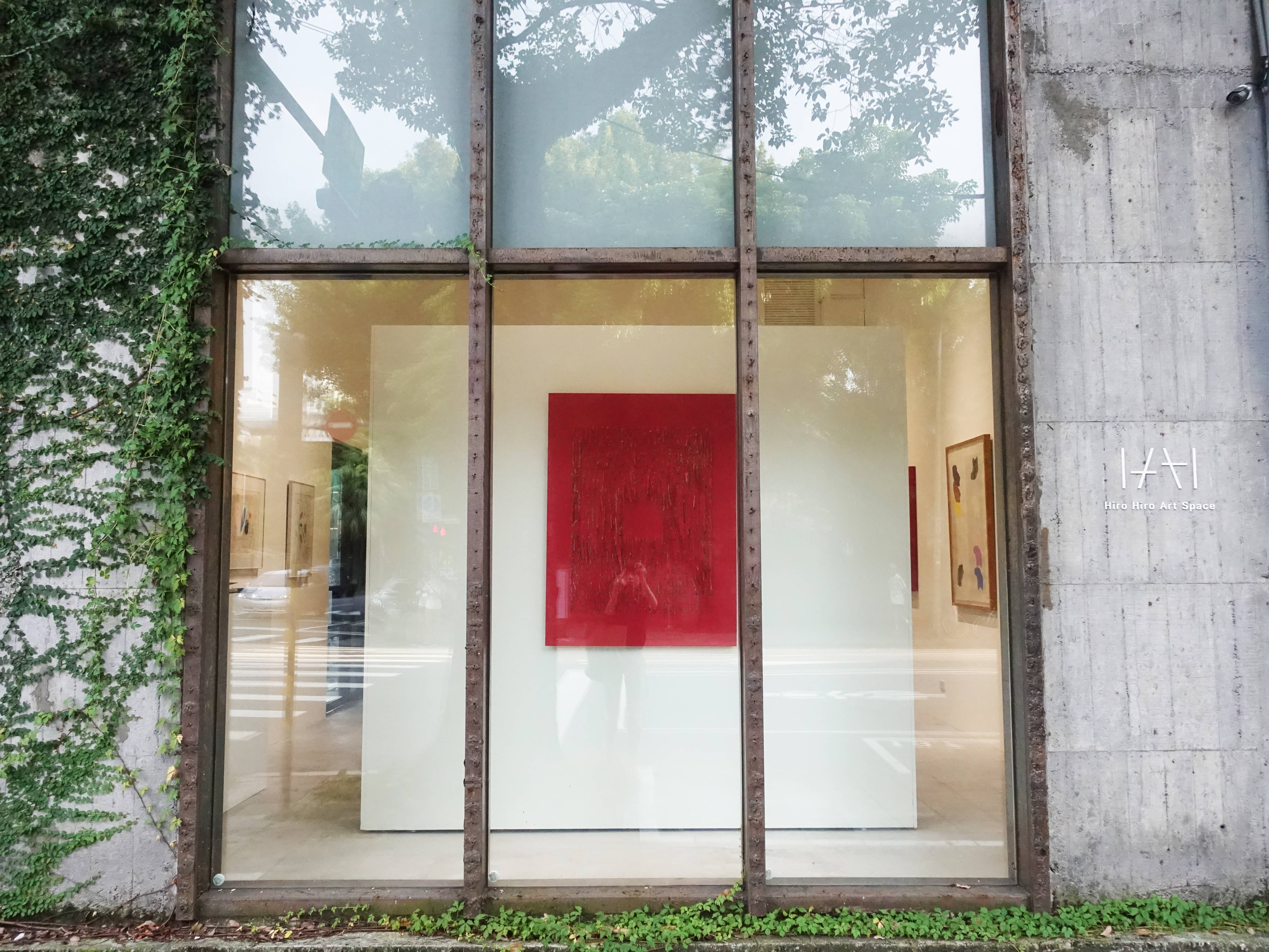 Hiro Hiro Art Space 畫廊外觀。