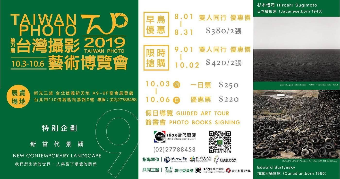 2019 第九屆台灣攝影藝術博覽會