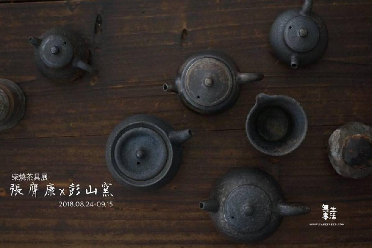 陶藝家張膺康柴燒陶展