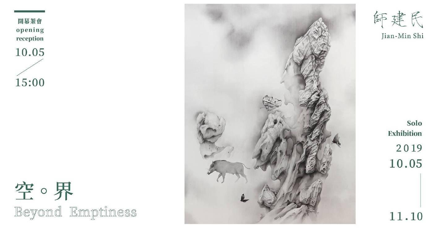 《空 · 界》師建民個展|Beyond Emptyiness  Jian-Min Shi soloexhibition