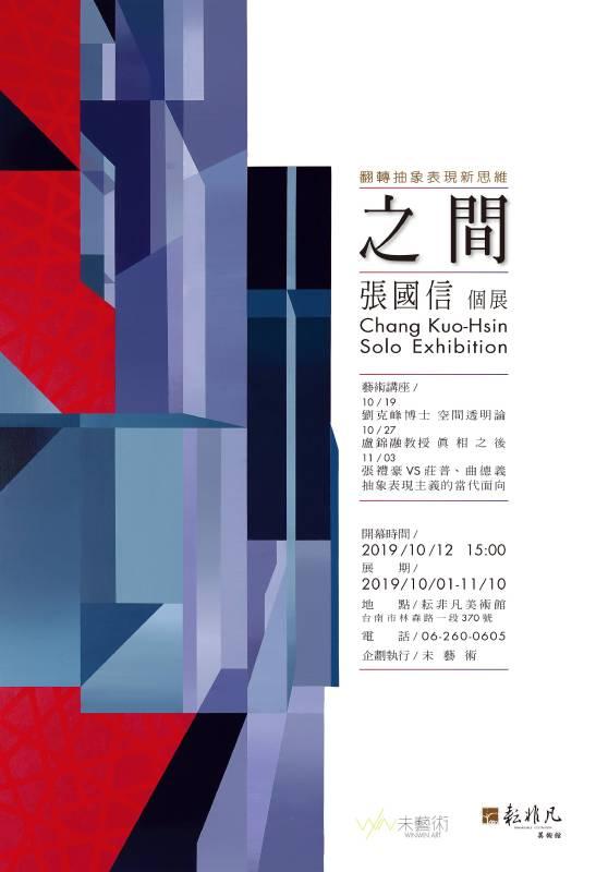 張國信Chang Kuo-Hsin後續發想210x180 cm 壓克力·畫布2018