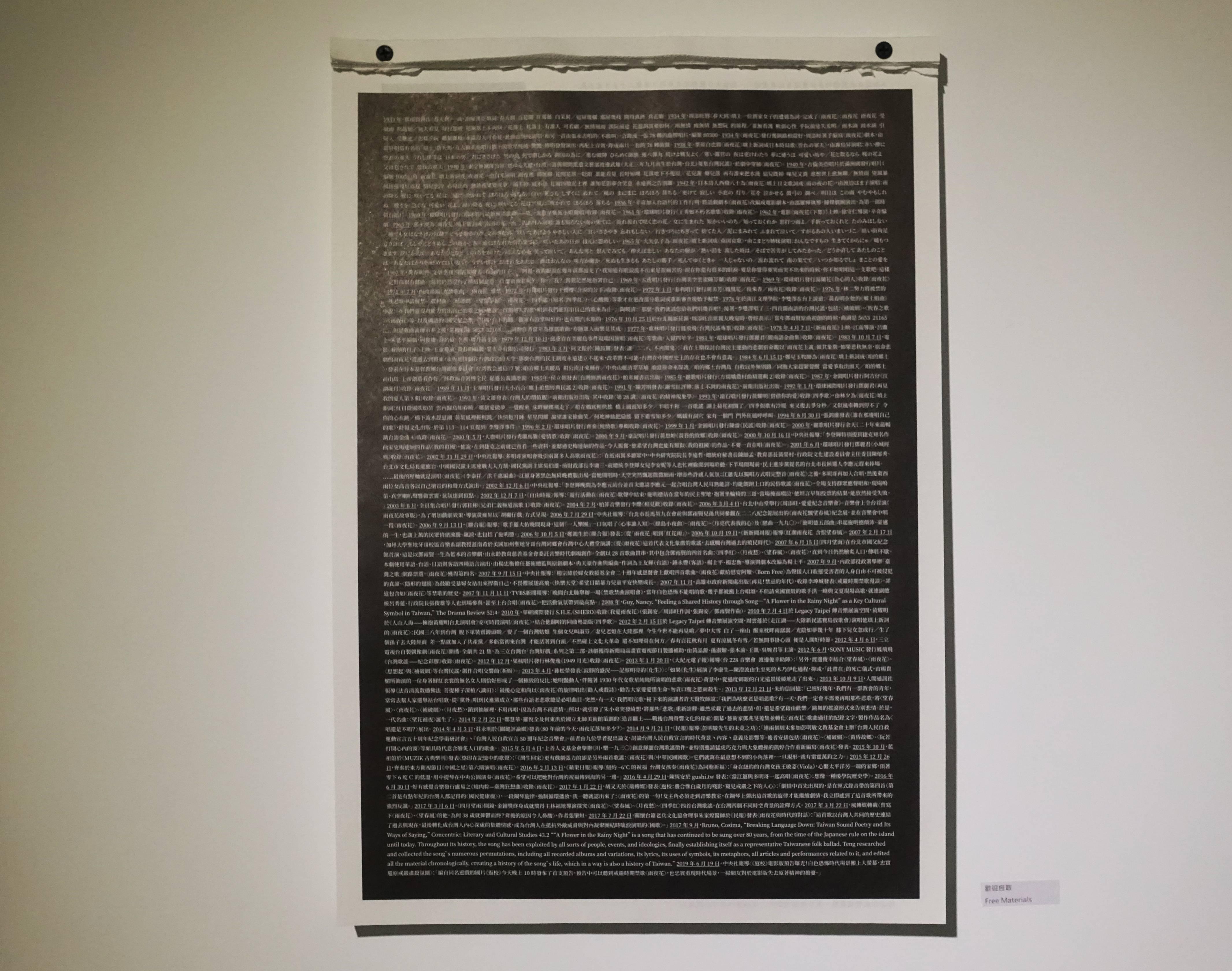 鄧兆旻,《這麼多年過去了》,29.7x42cm,報紙印刷,2019。