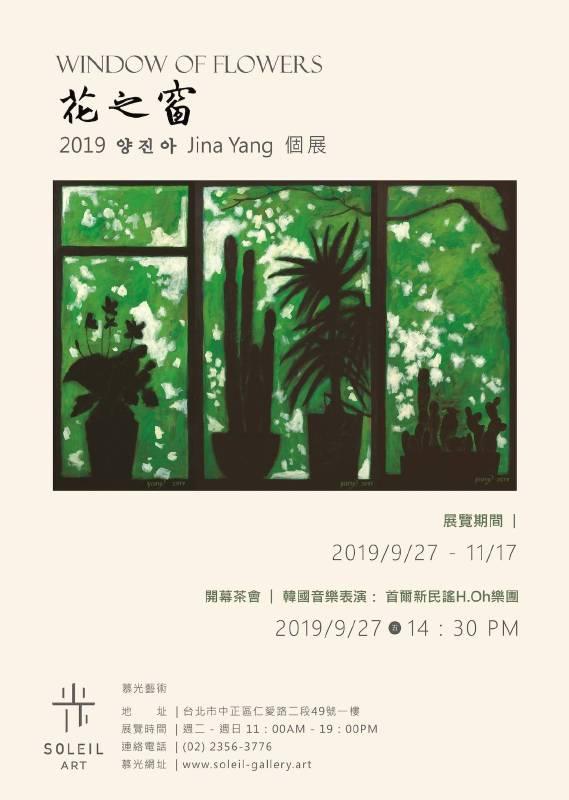 양진아 Yang Jin-Ah 個展