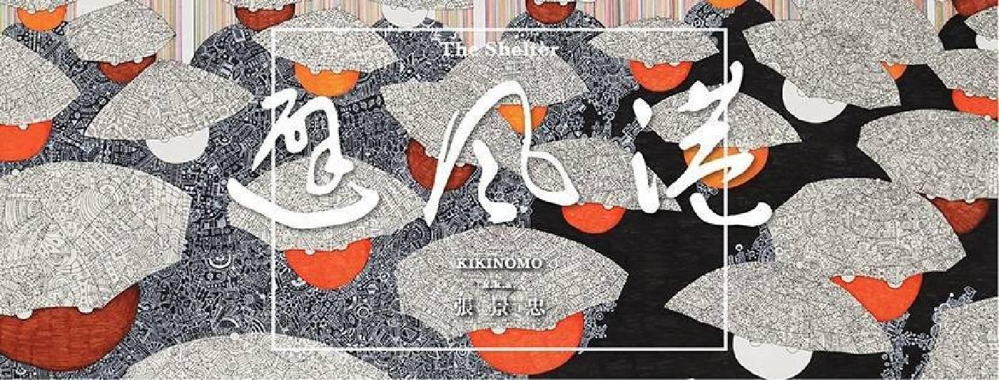 KIKINOMO a.k.a.張景忠 個展{避風港}  2019/09/17(二) - 2019/10/13(日) 13:30-19:00 daily  水色藝術工坊當代藝術館