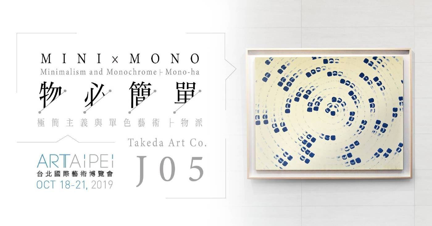 Takeda Art Co.  J05 / Art Taipei 2019 李禹煥 LEE Ufan 從點 From point No. 780205 1978