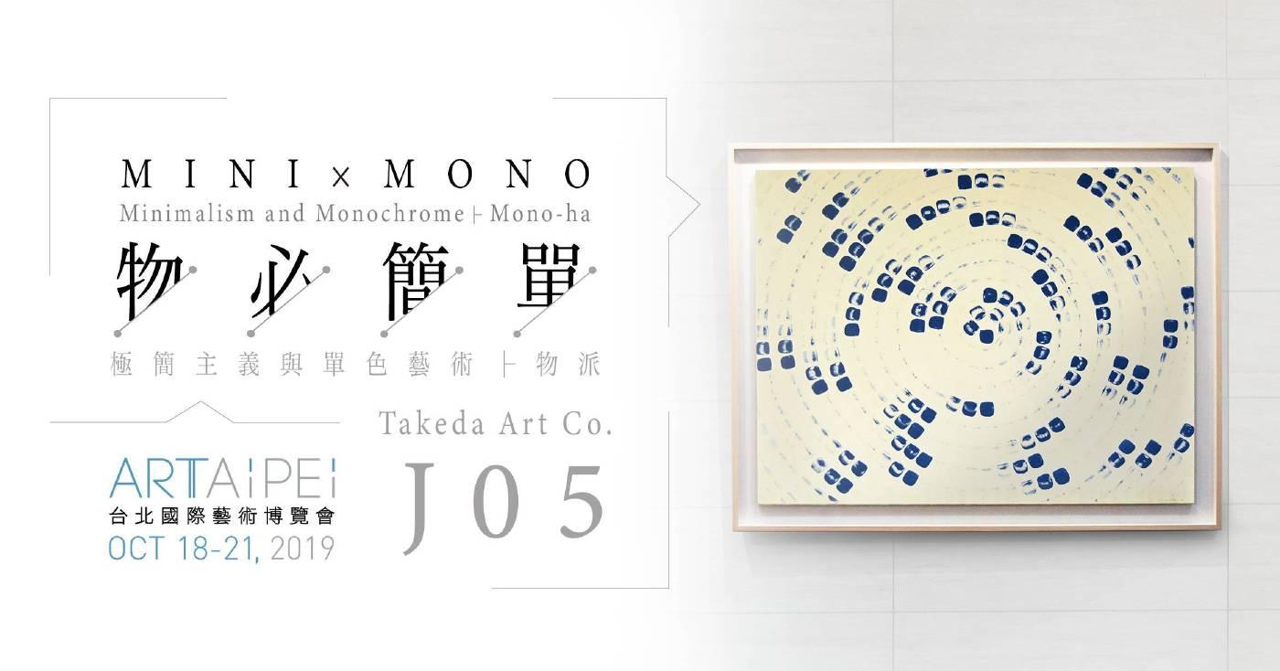 Takeda Art Co.  J05 / Art Taipei 2019 李禹煥 LEE Ufan 從點 From point No. 780205 1978