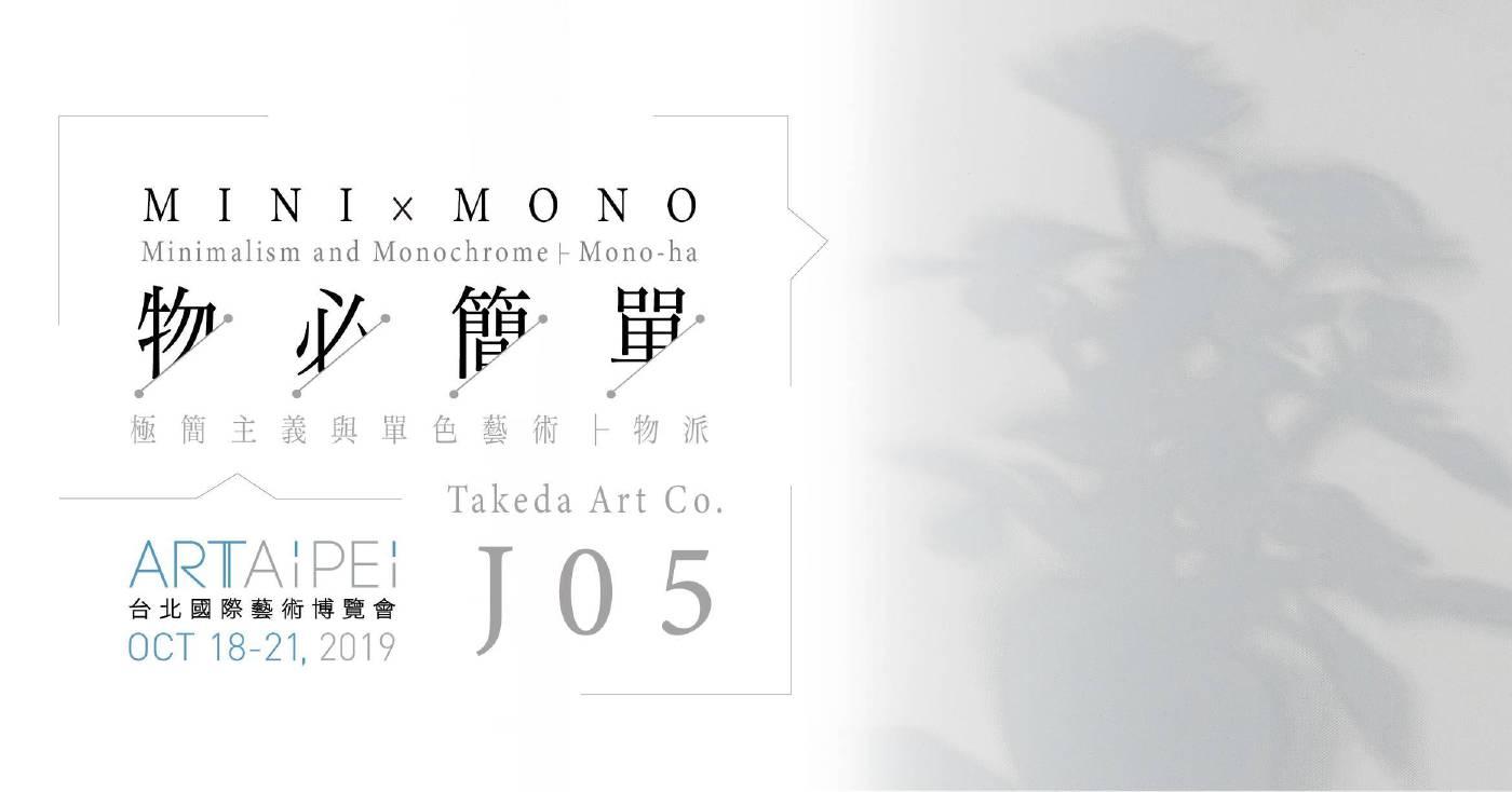 Takeda Art Co.  J05 / Art Taipei 2019 高松次郎 Jiro TAKAMATSU 影 Shadow No.1424 1997