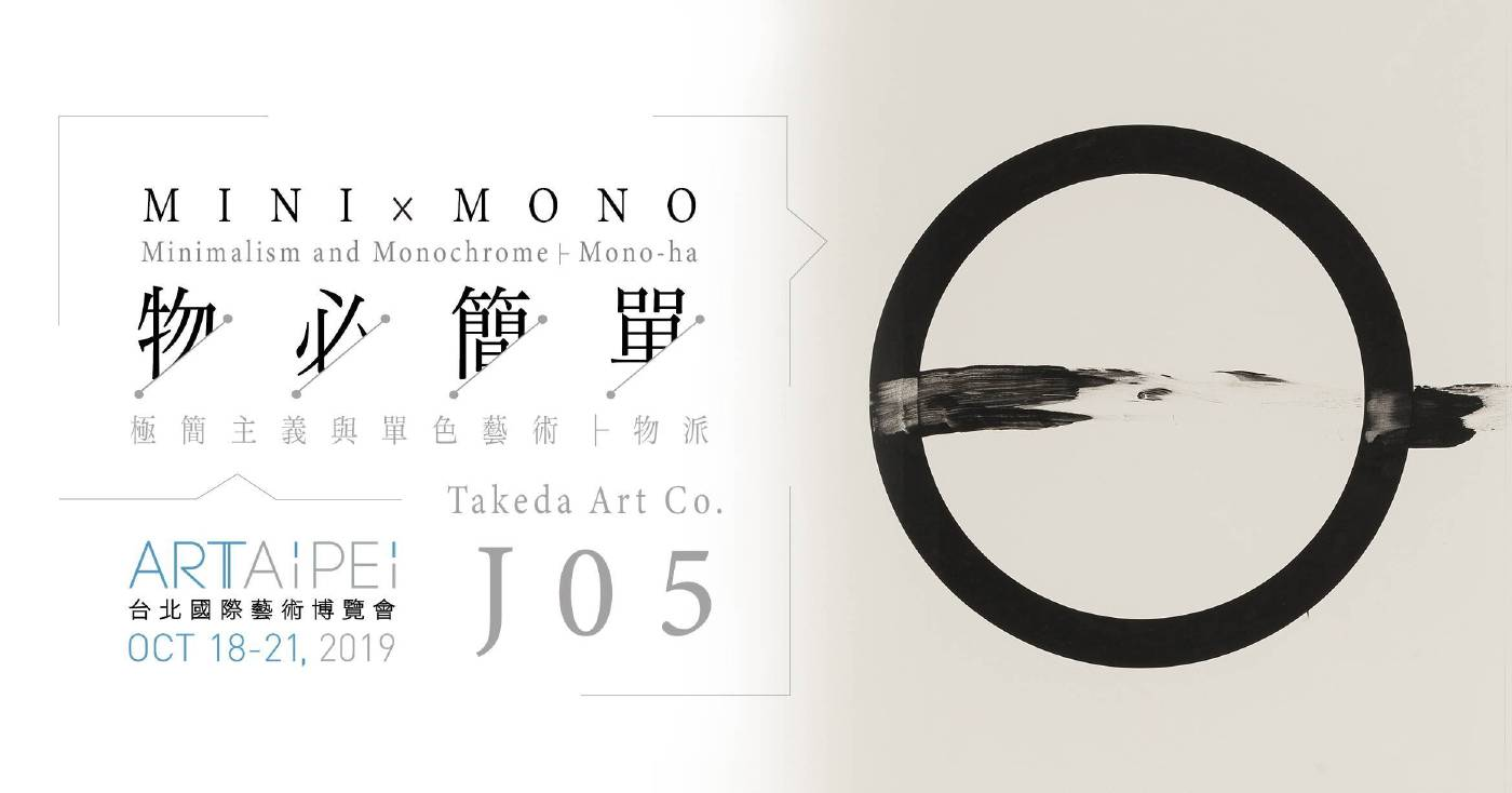 Takeda Art Co.  J05 / Art Taipei 2019 高松次郎 Jiro TAKAMATSU 擦 Rubbing 1972