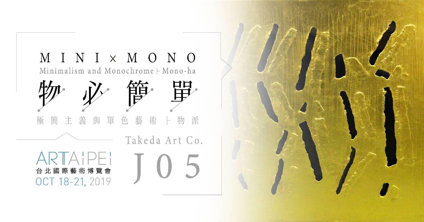 Takeda Art Co.  J05 / Art Taipei 2019 關根伸夫 Nobuo SEKINE 大地的鼓動 The beating of mother earth, No.G30-27 1989