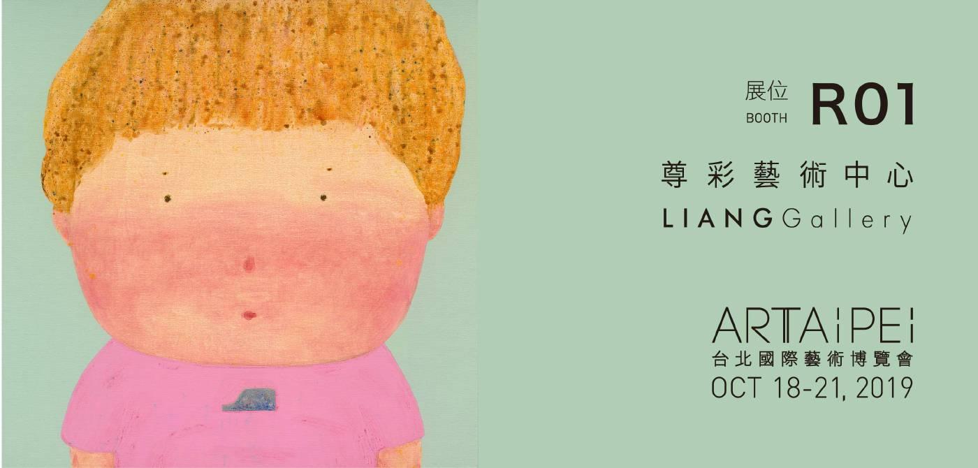 2019 Art Taipei 台北藝術博覽會—尊彩藝術中心 R01