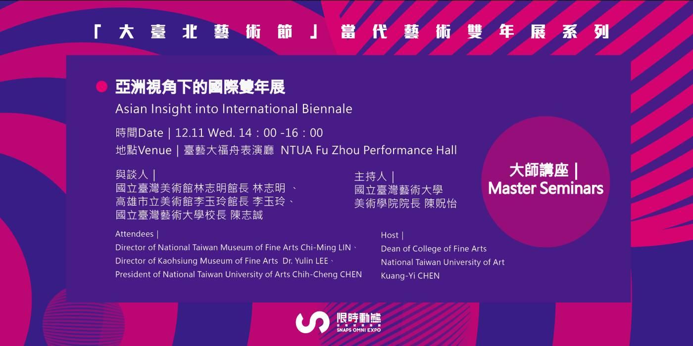 〔大師講座〕亞洲視角下的國際雙年展