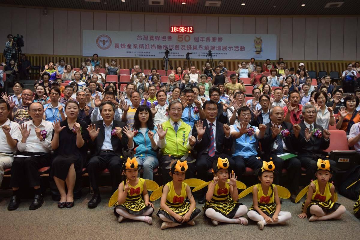 與會貴賓與台灣養蜂協會會員合照