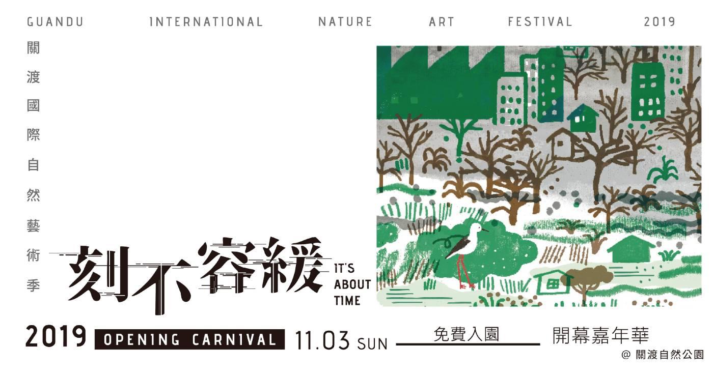 關渡國際自然藝術季