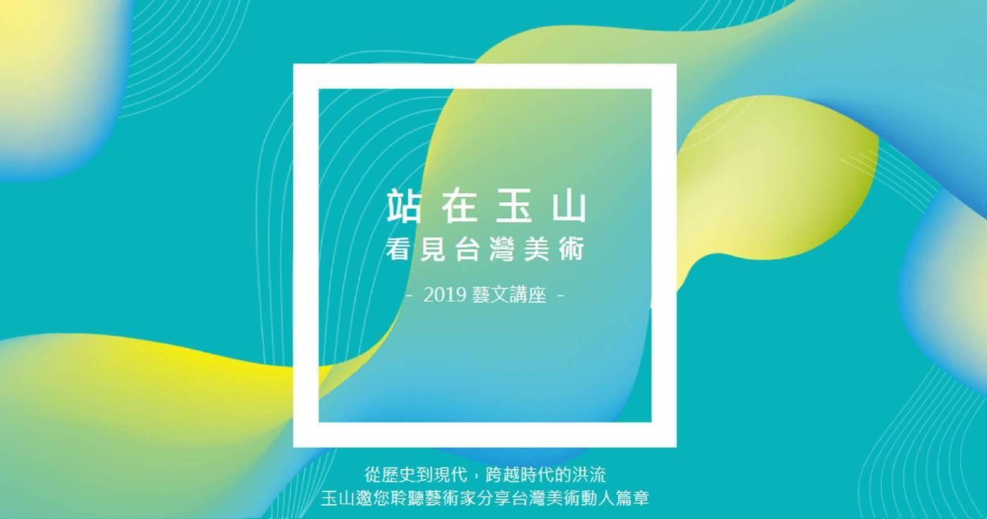 「站在玉山 看見台灣美術」2019 藝文講座