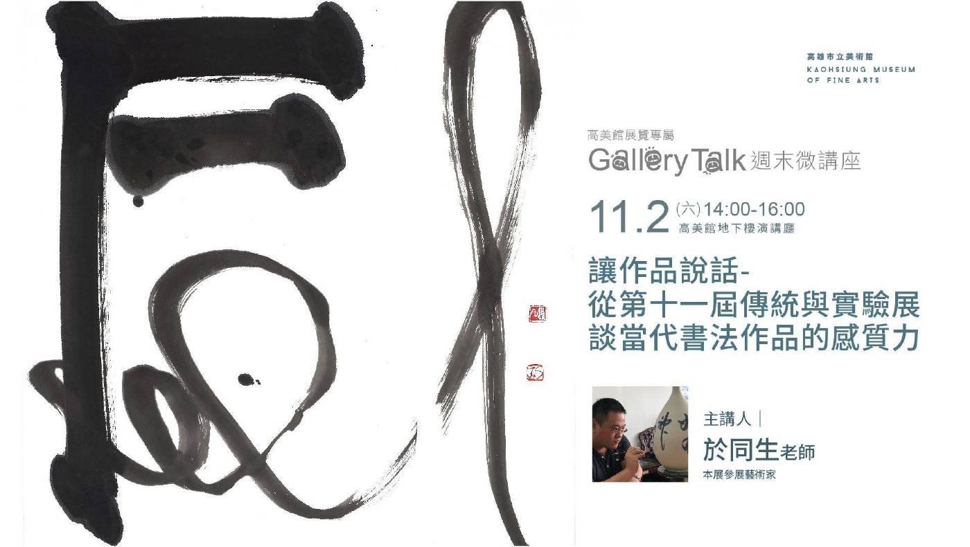 讓作品說話-從第十一屆傳統與實驗展談當代書法作品的感質力